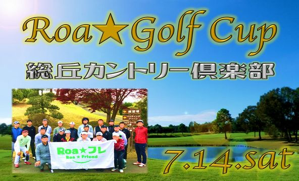 Roa Golf Cup  in  総丘カントリー倶楽部
